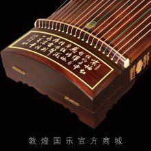 敦煌牌 古筝 695T 天真元韵 【敦煌牌乐器官方商城】